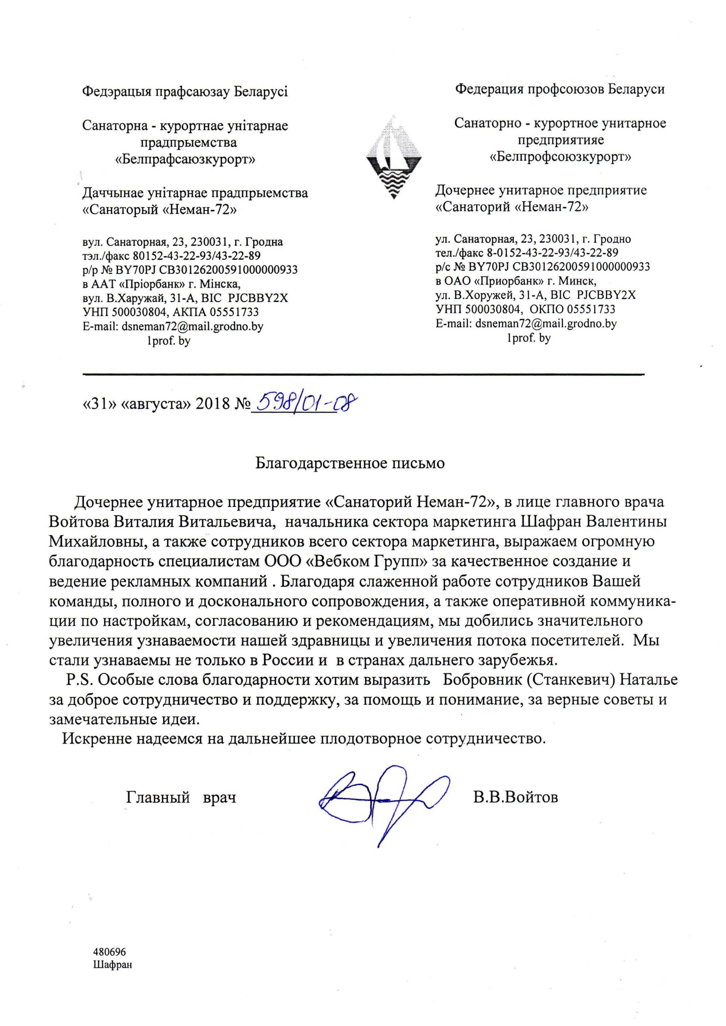 Главный врач ДУП «Санаторий Неман-72»