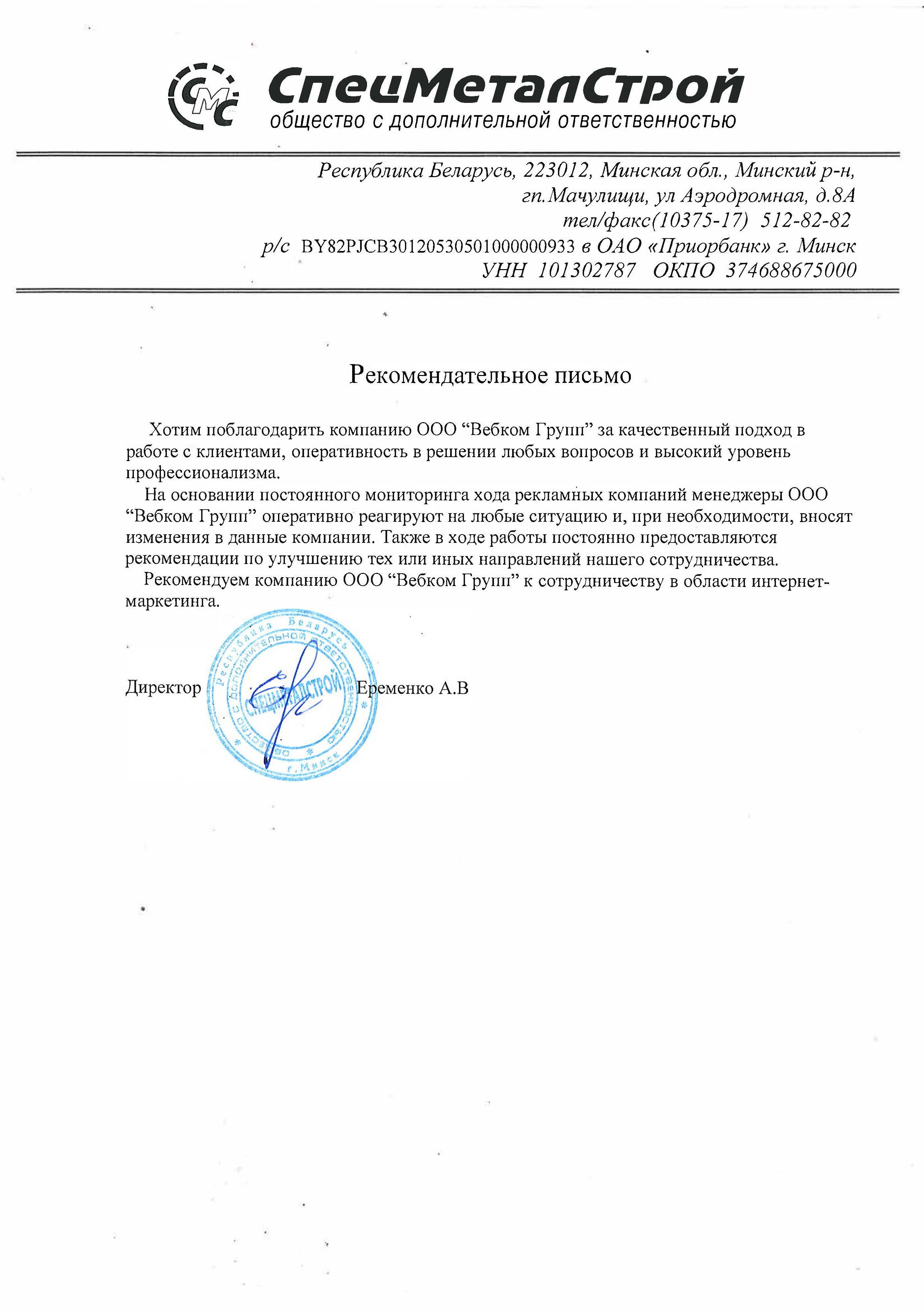 Директор ООО 'СпецМеталСтрой'