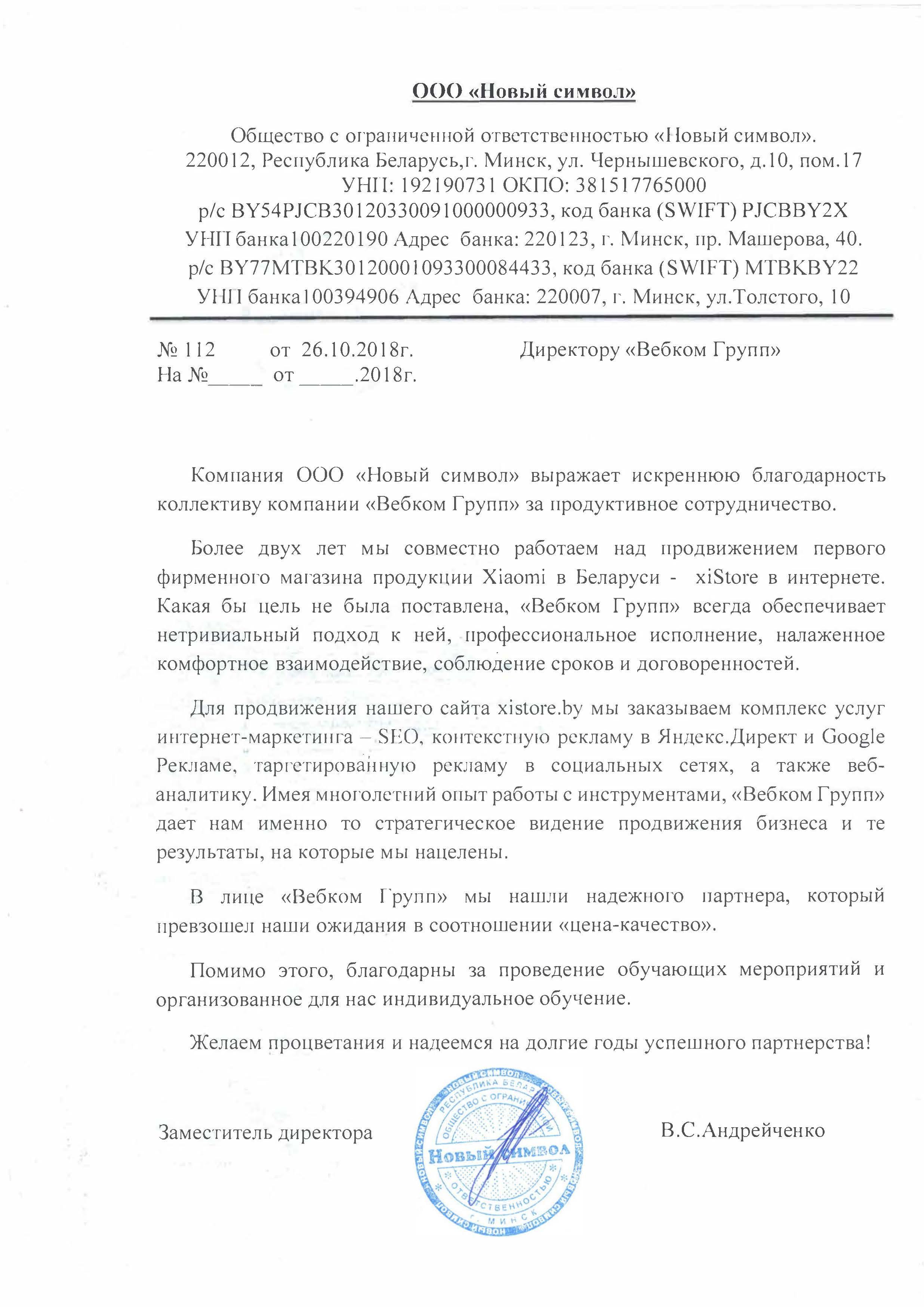Заместитель директора  ООО «Новый символ»