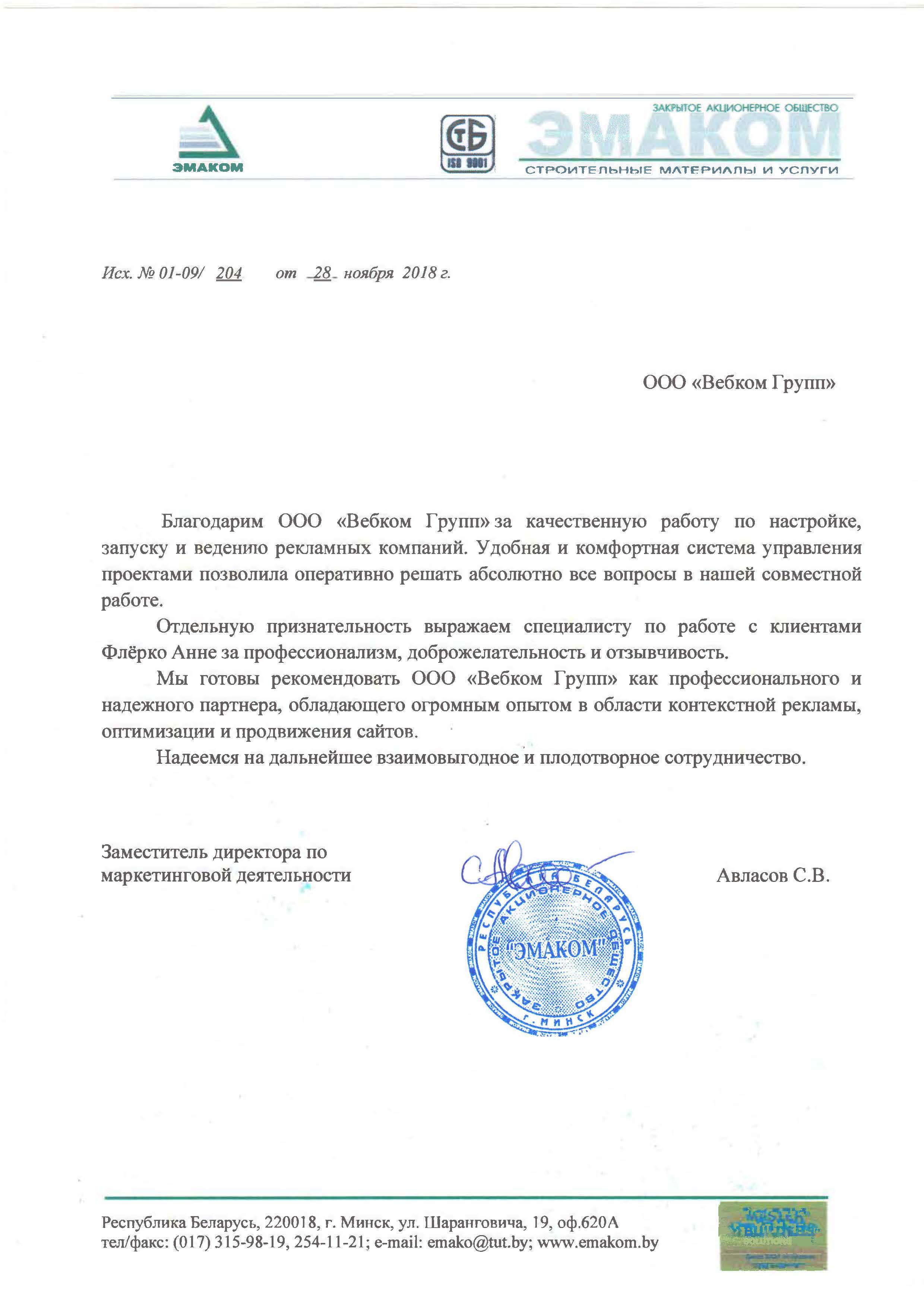 Заместитель директора по маркетинговой деятельности  ЗАО 'Эмаком'
