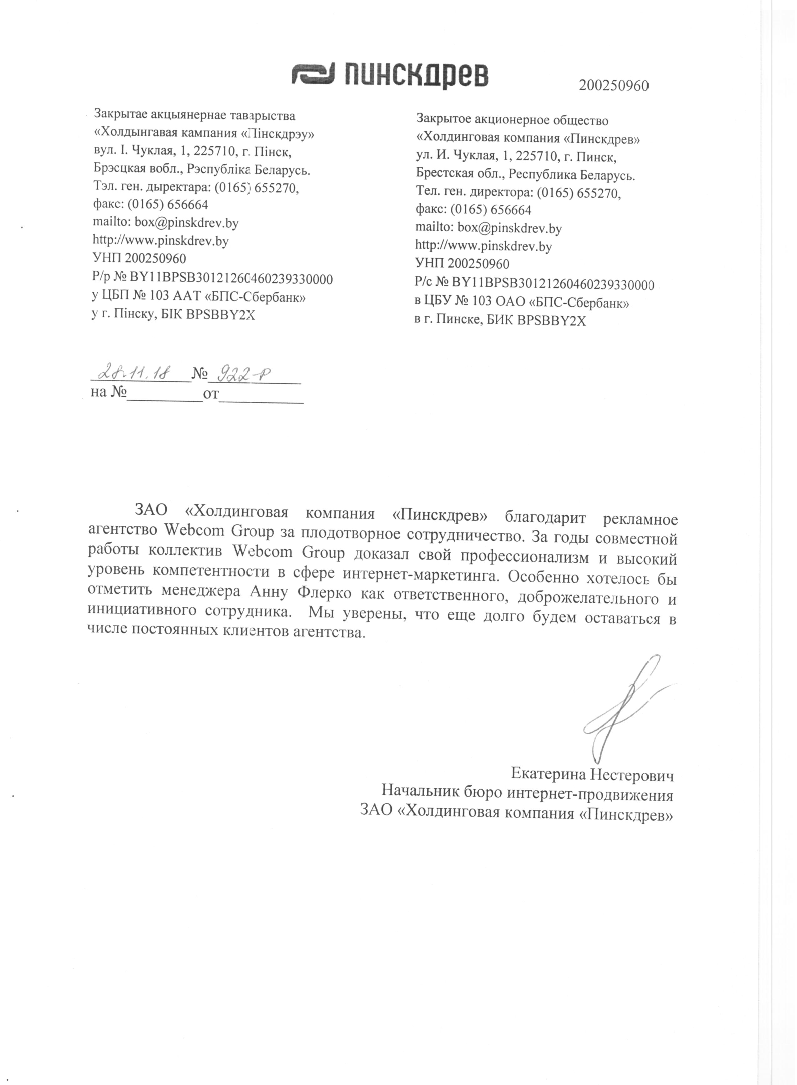 Начальник бюро интернет-продвижения ЗАО «Холдинговая компания « Пинскдрев»