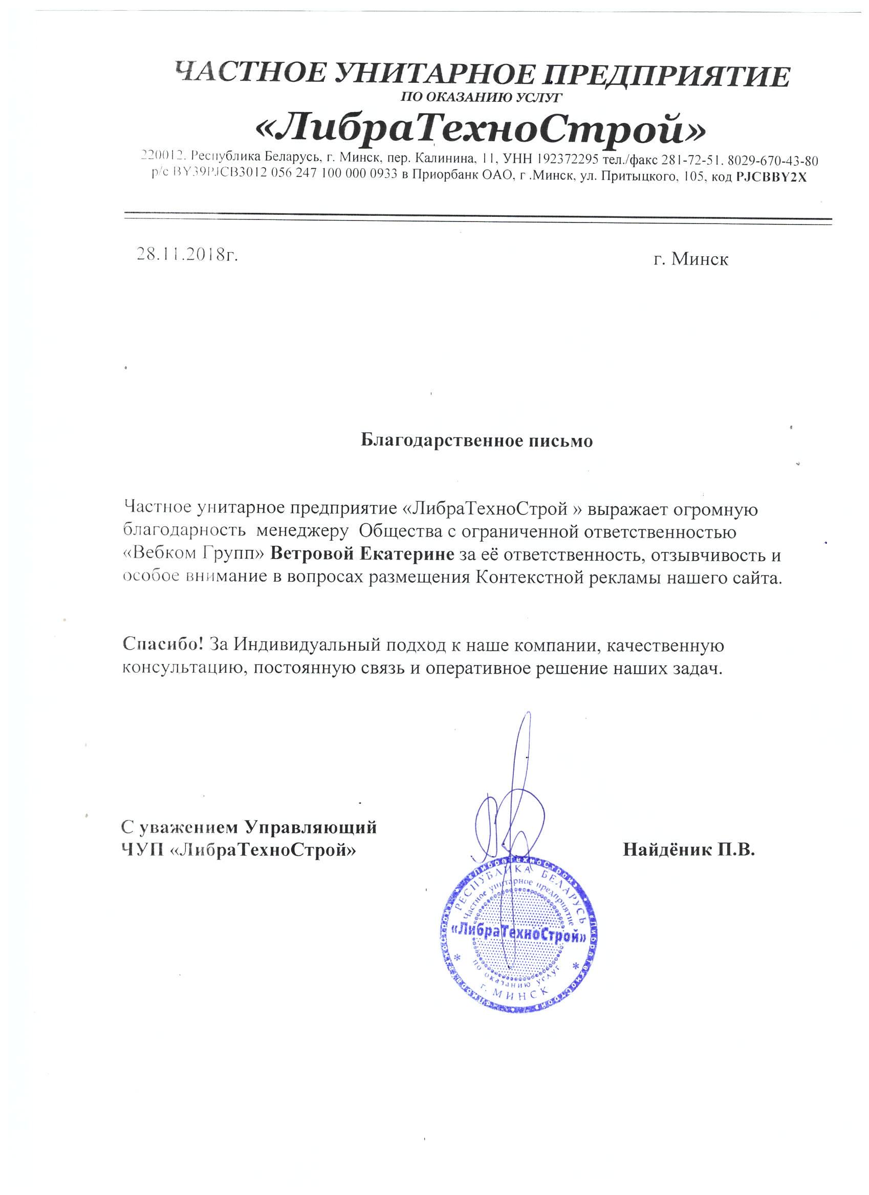 Управляющий ЧП «ЛибраТехноСтрой»