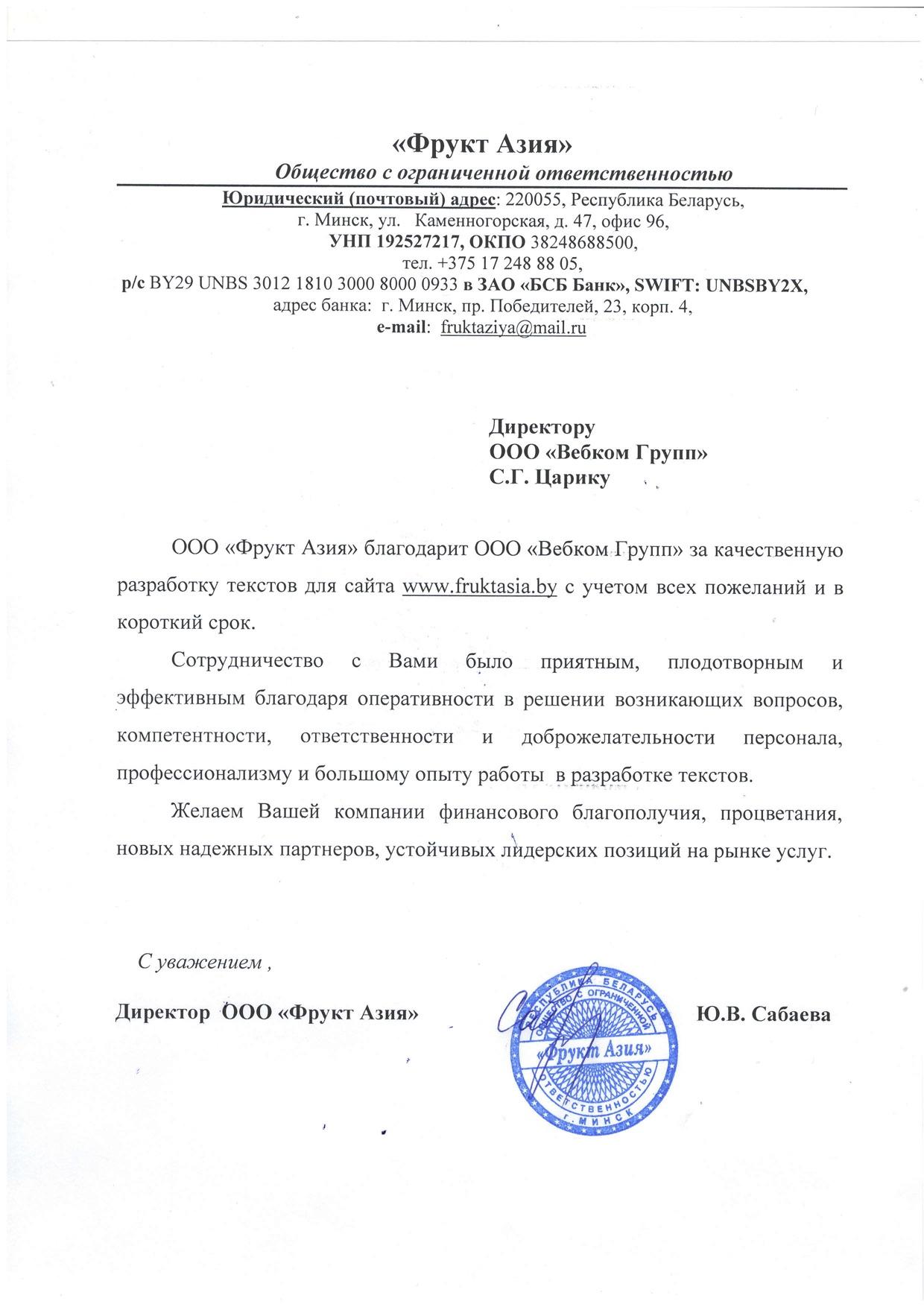 Директор ООО «Фрукт Азия»