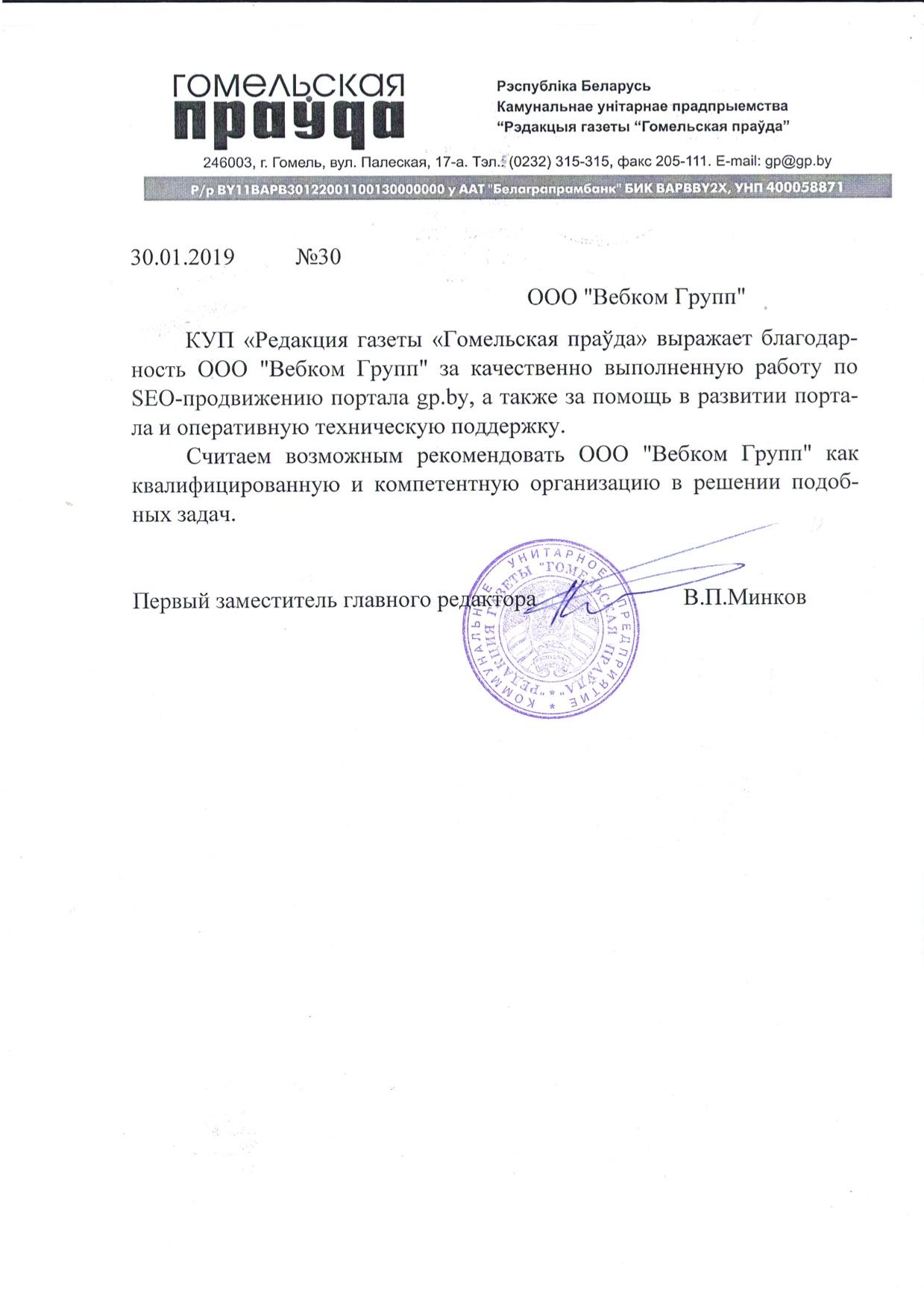 Первый заместитель главного редактора КУП «Редакция газеты «Гомельская праўда»