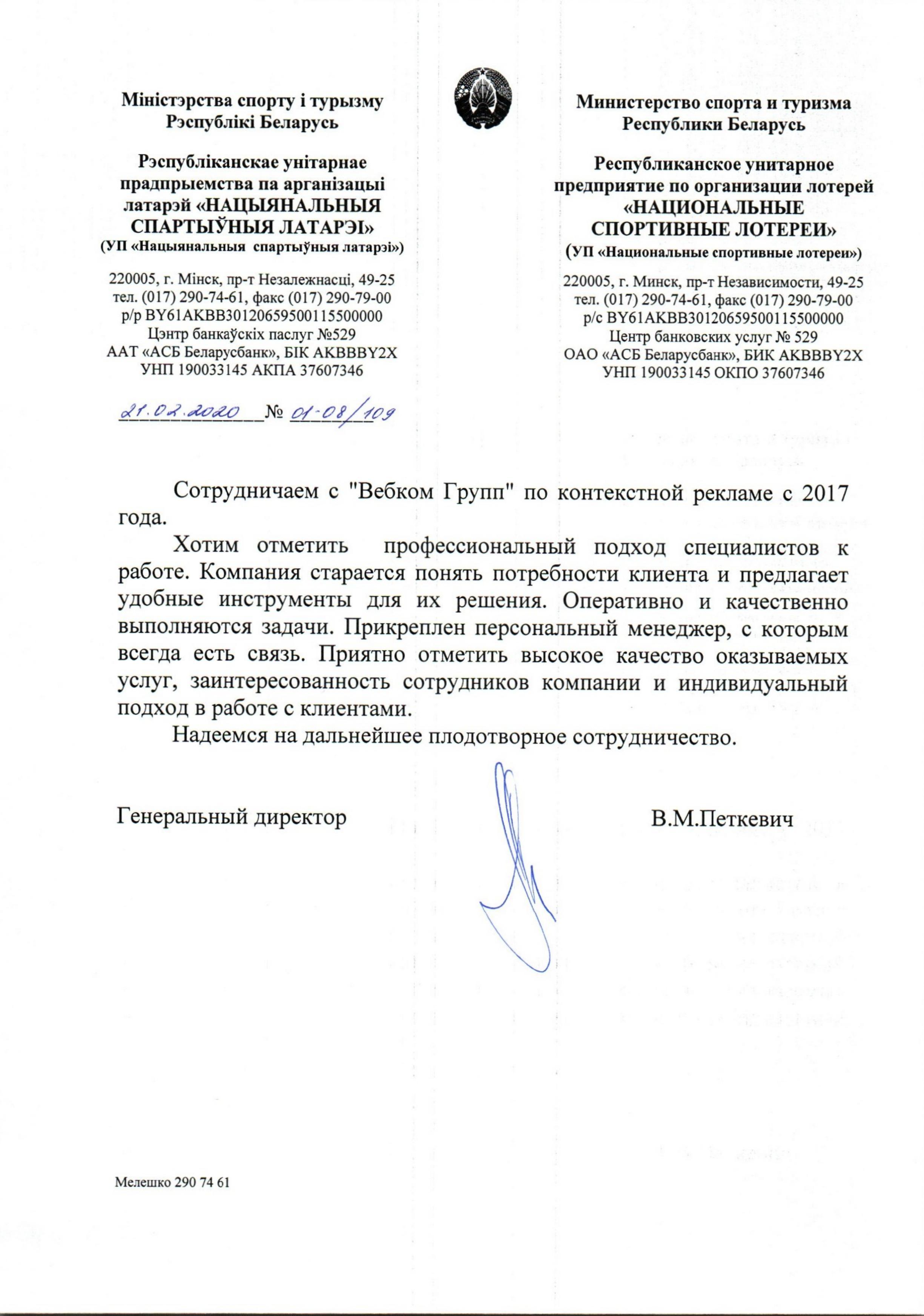 Генеральный директор РУП 'Национальные спортивные лотереи'