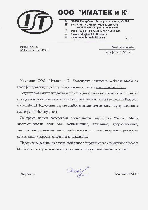 Директор  ООО «Иматек и К»