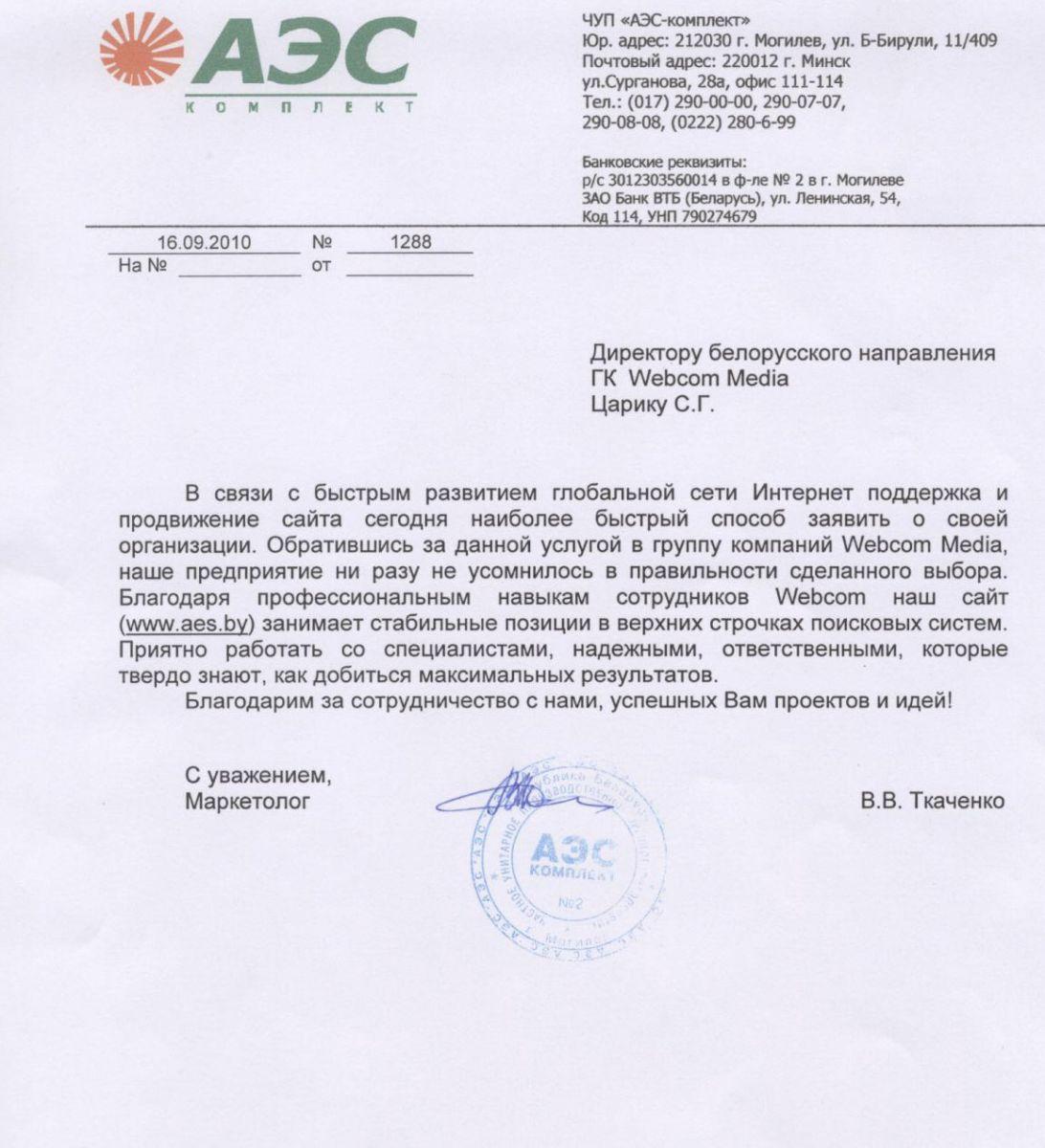 Маркетолог  ЧУП «АЭС – комплект»