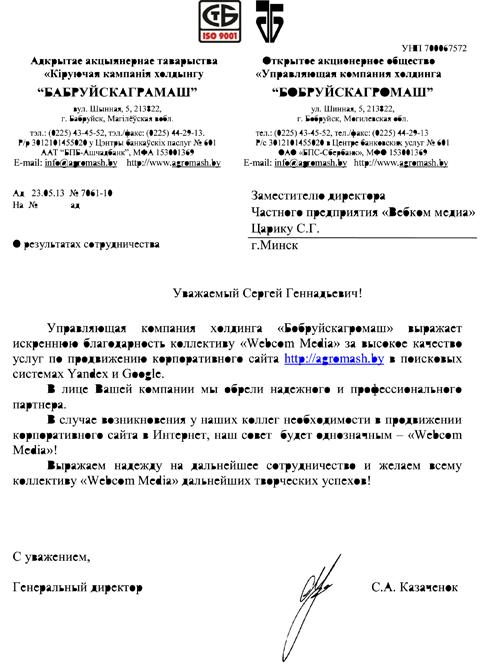 """Генеральный директор """"Бобруйскагромаш"""""""