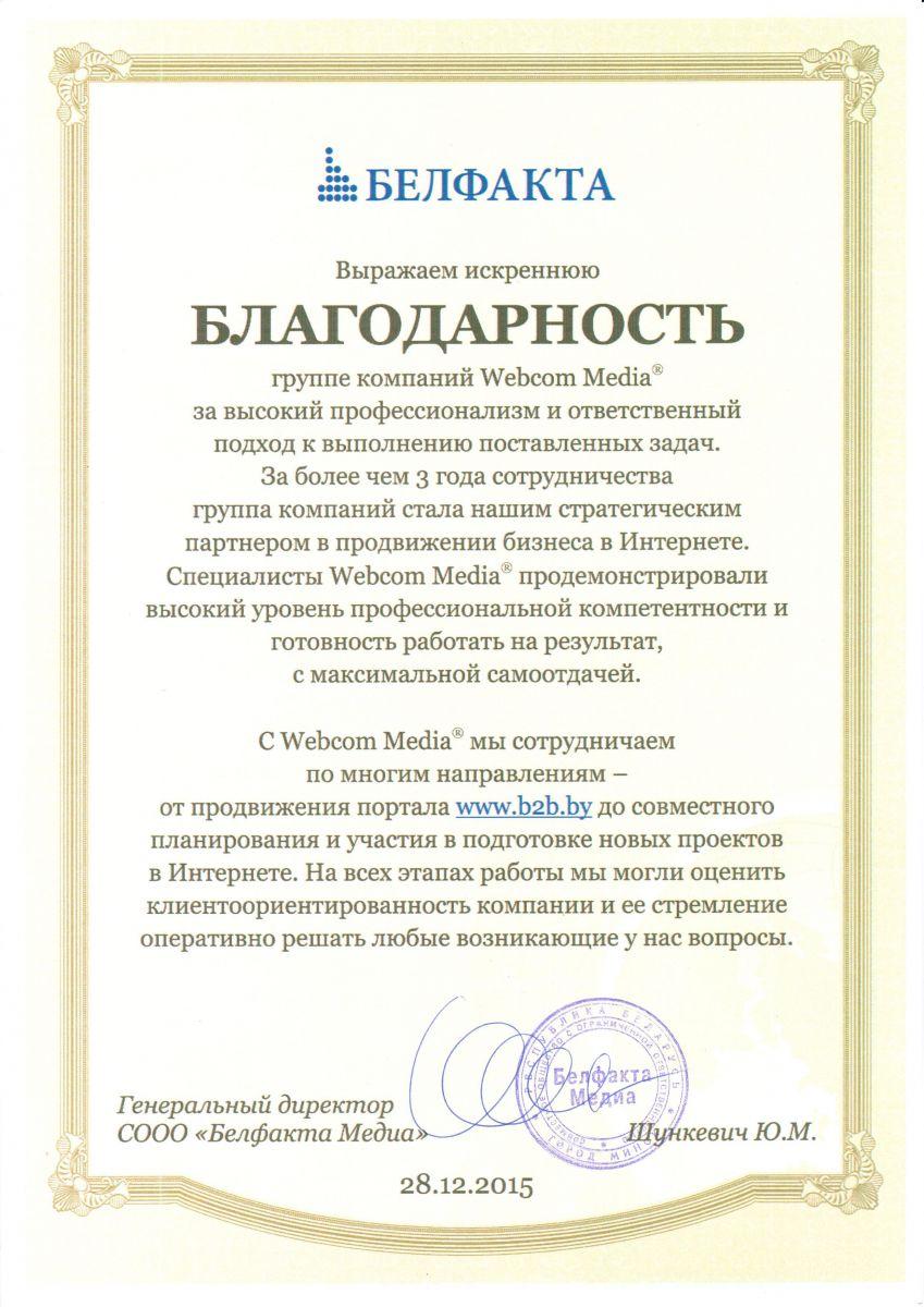 Генеральный директор СООО «Белфакта Медиа»