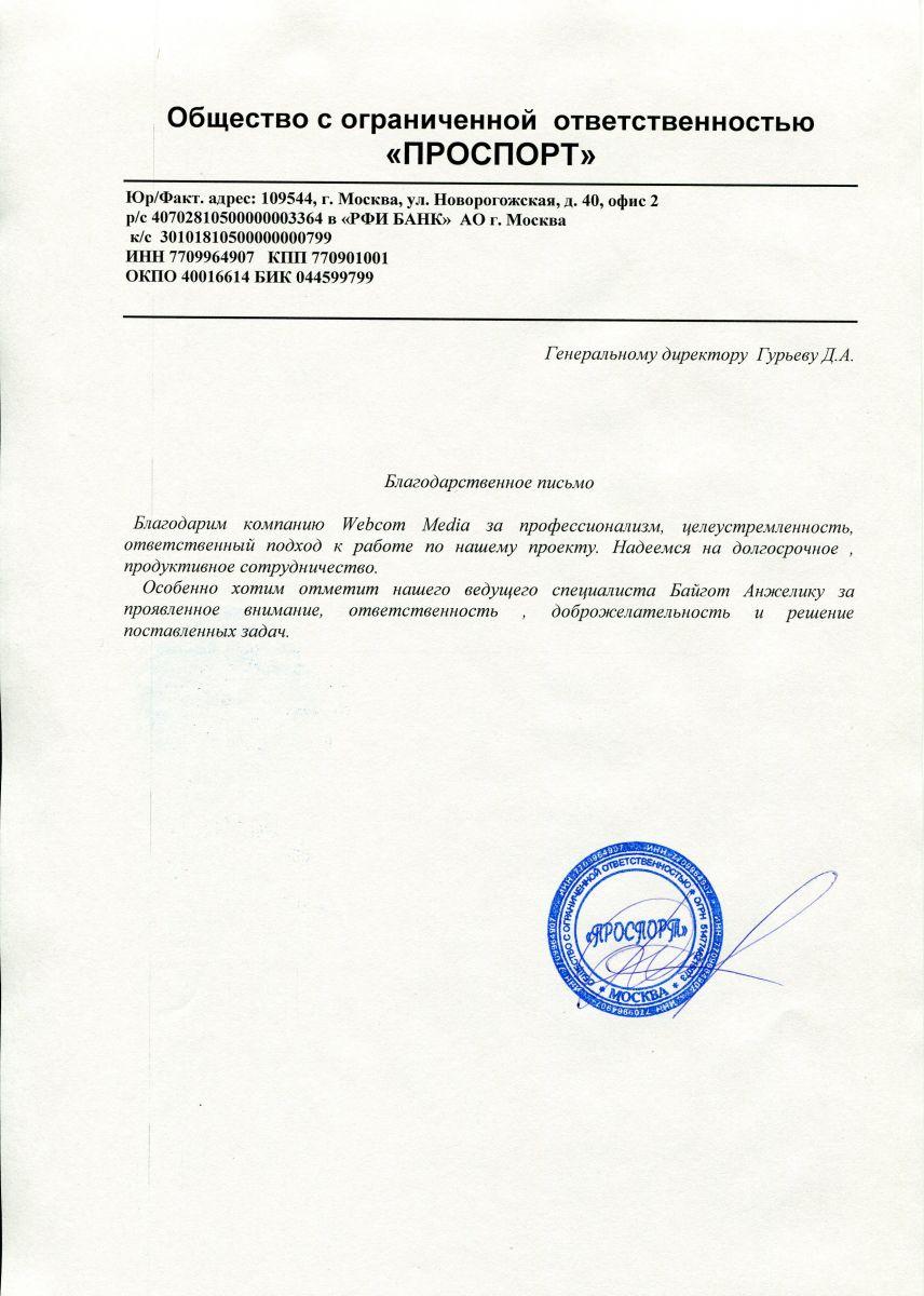 Генеральный директор ООО «ПРОСПОРТ»