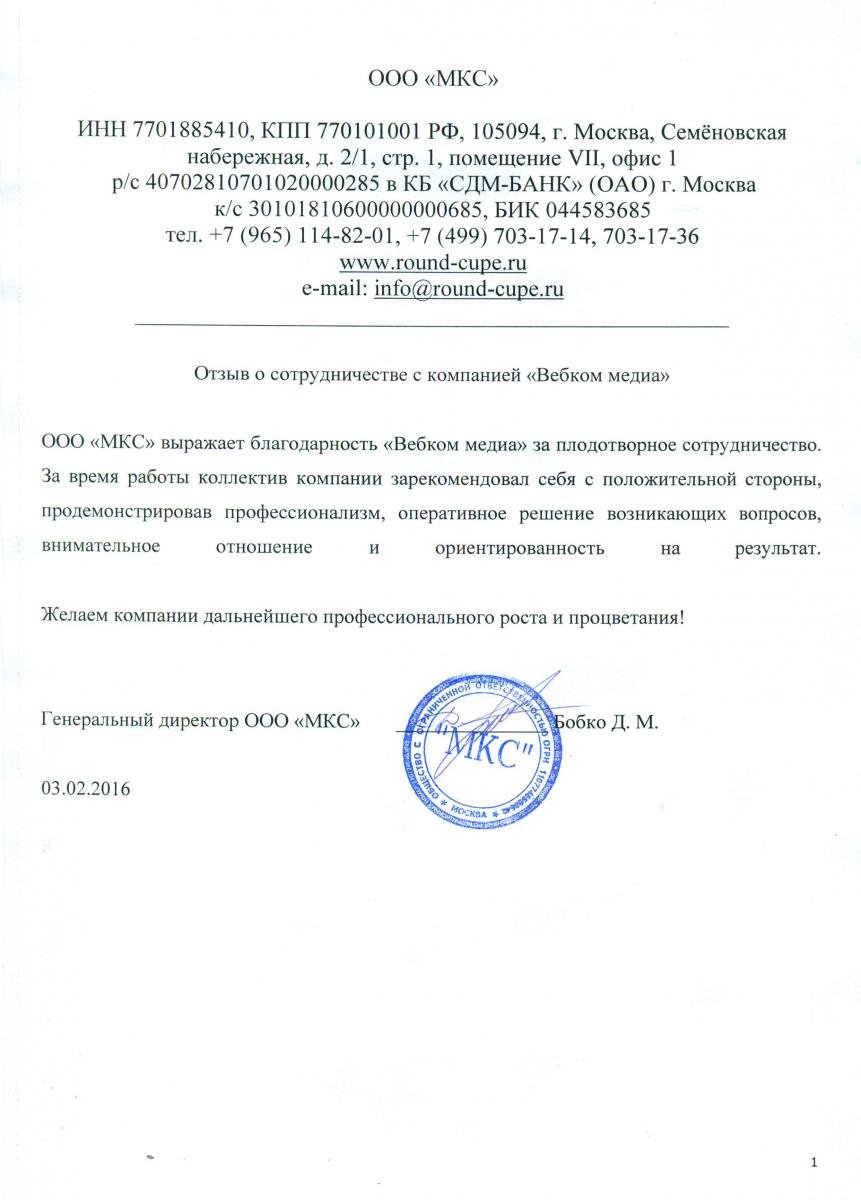 Генеральный директор ООО «МКС»