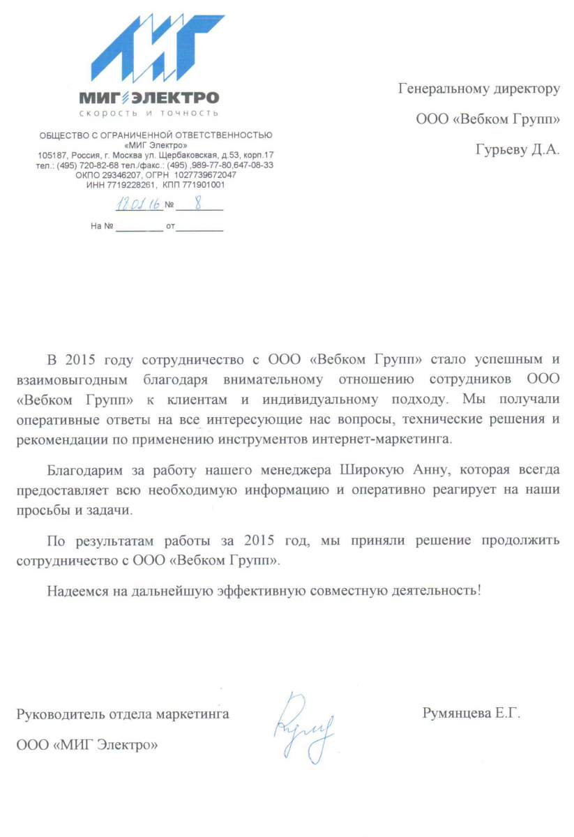 Руководитель отдела маркетинга ООО «МИГ Электро»