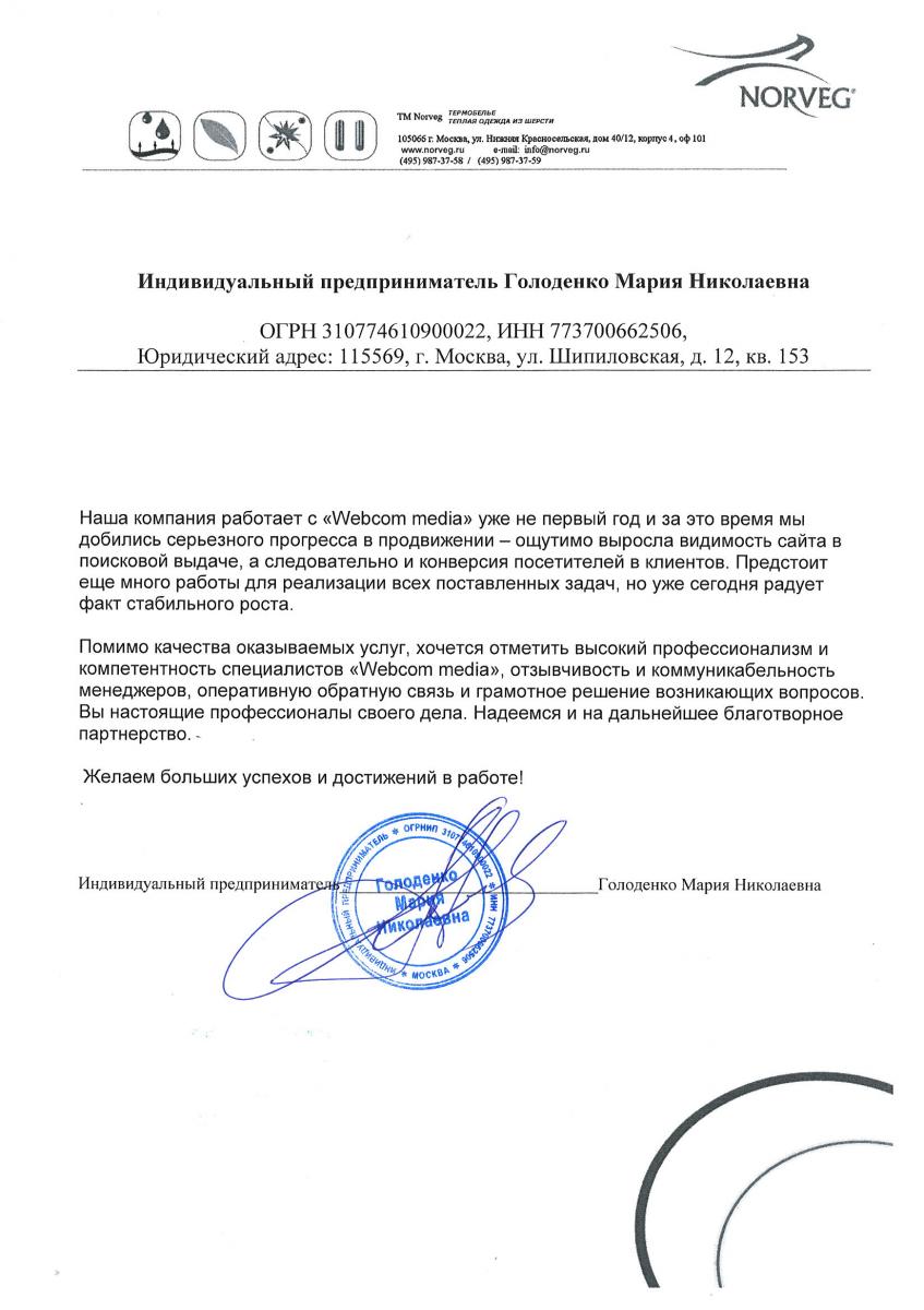 Индивидуальный предприниматель Norveg.ru
