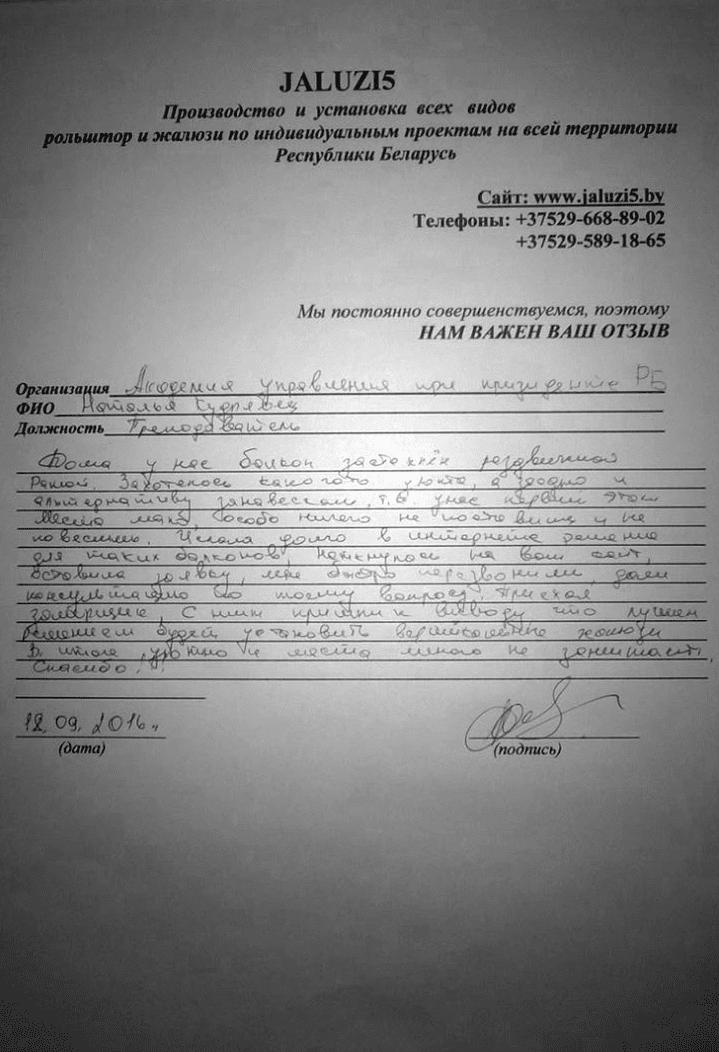 преподаватель, Академия управления при президенте РБ