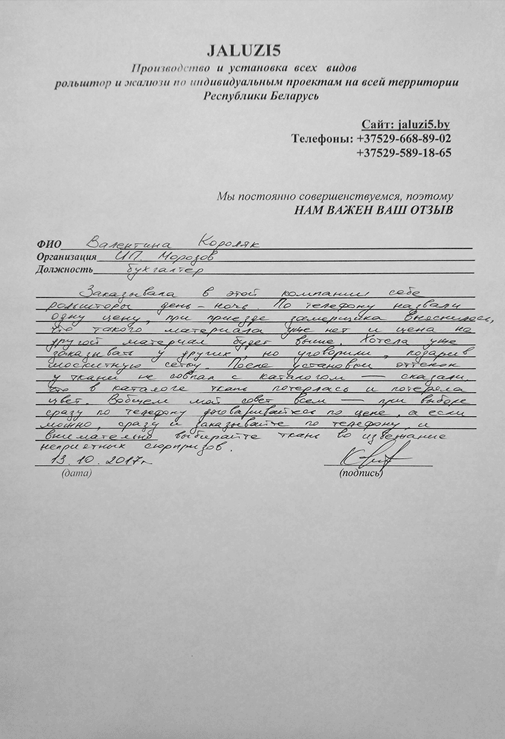 бухгалтер, ИП Морозов